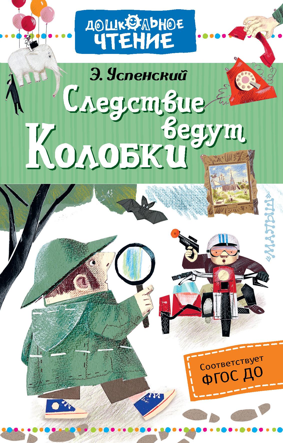 Успенский Эдуард Николаевич Следствие ведут Колобки