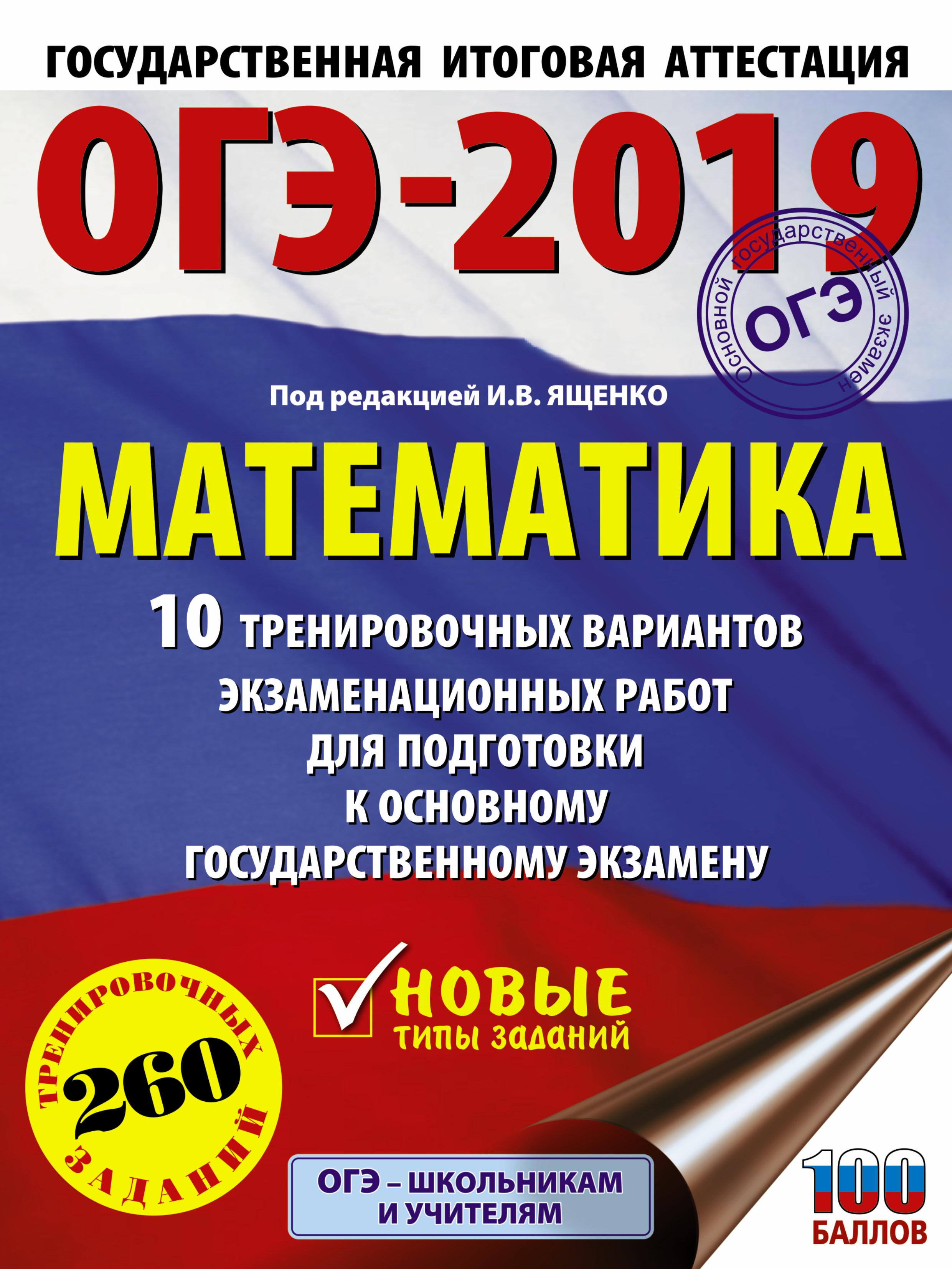 1410- Решебник. Математика. 9 Кл. По. Гиа-2019_ред. Ященко