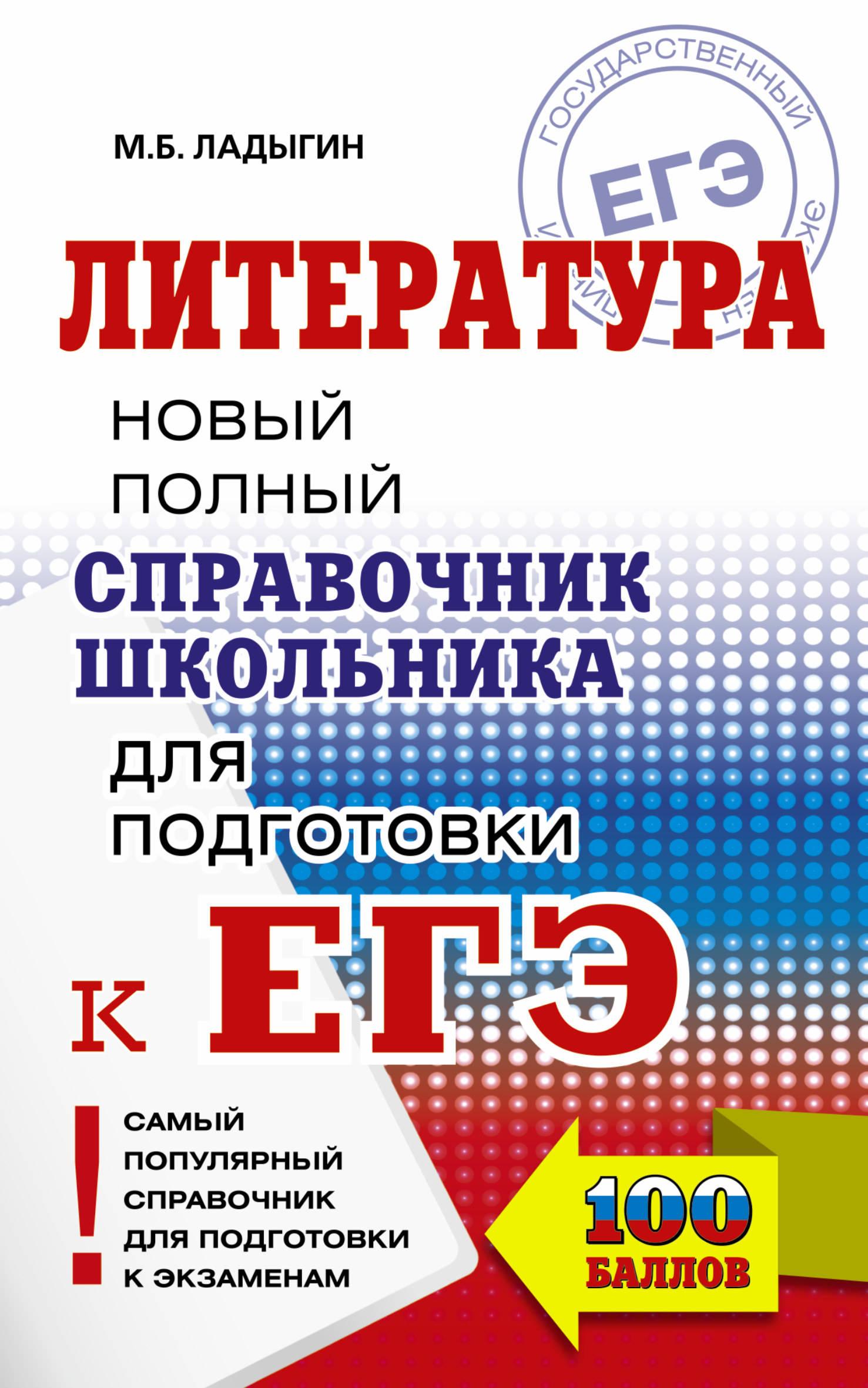 Ладыгин М.Б. ЕГЭ. Литература. Новый полный справочник школьника для подготовки к ЕГЭ