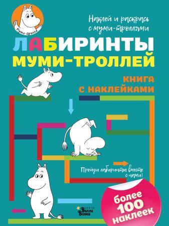 Туве Янссон - Лабиринты муми-троллей обложка книги