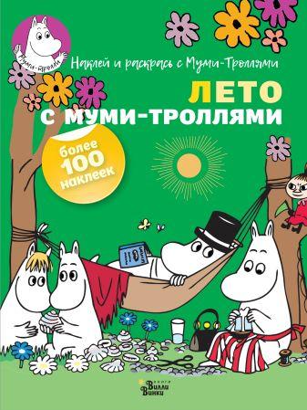 Туве Янссон - Лето с муми-троллями обложка книги
