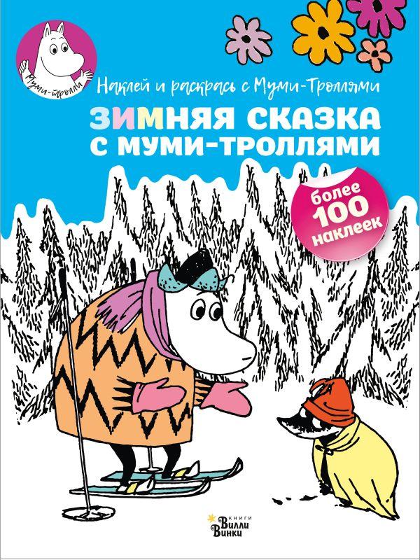 Зимняя сказка с муми-троллями .