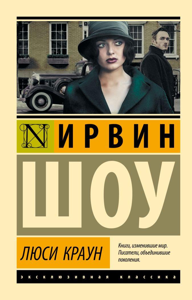 Ирвин Шоу - Люси Краун обложка книги