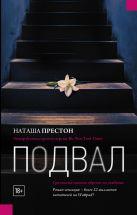 Престон Наташа - Подвал' обложка книги