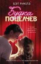 Рикли Б. - Будка поцелуев' обложка книги