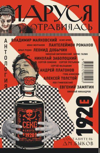 Маруся отравилась: секс и смерть в 1920-е [антология] Дмитрий Быков