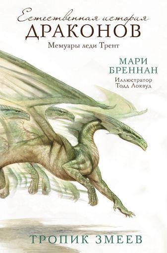 Мари Бреннан - Тропик Змеев обложка книги