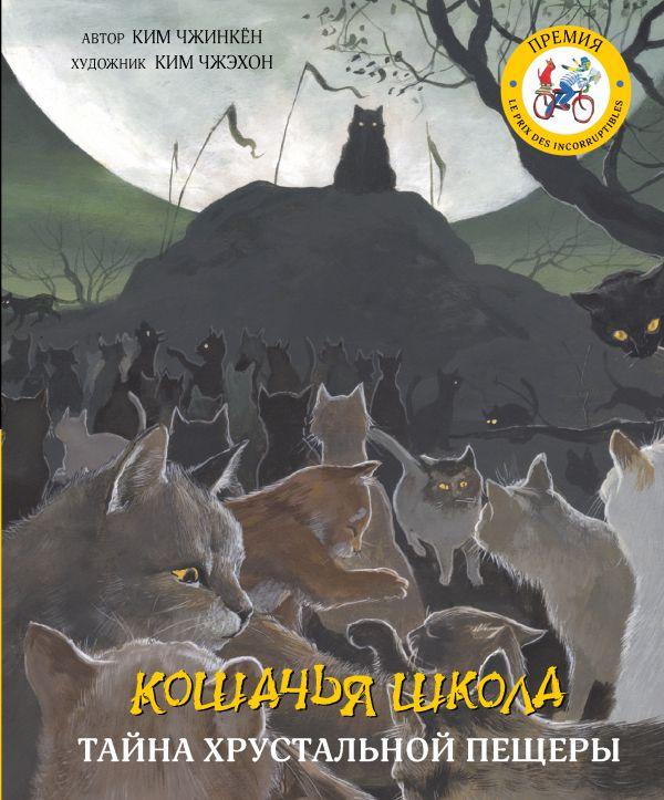 Кошачья школа: Тайна хрустальной пещеры фото