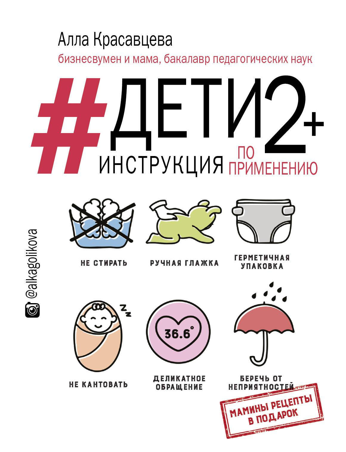 Красавцева Алла Владимировна Дети 2+. Инструкция по применению