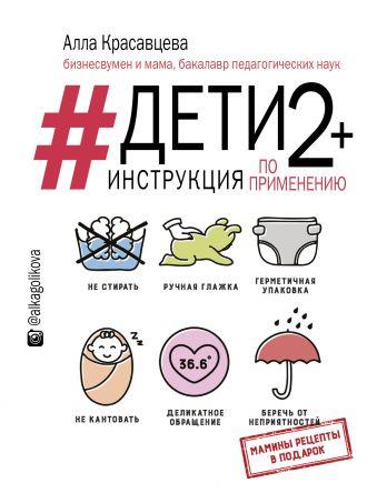 Дети 2+. Инструкция по применению Алла Красавцева