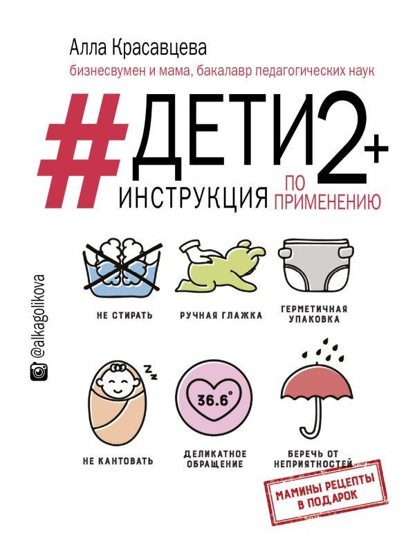 Zakazat.ru: Дети 2+. Инструкция по применению. Красавцева Алла Владимировна