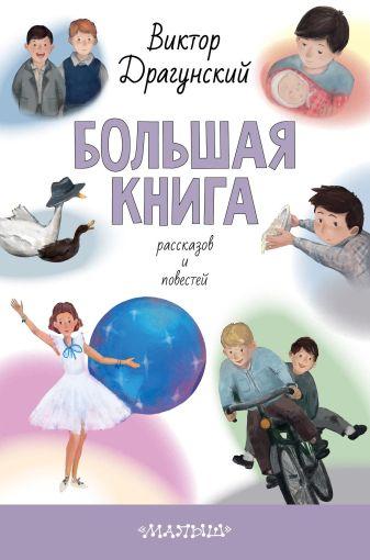 В. Драгунский - Большая книга рассказов и повестей обложка книги