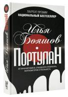 Бояшов И.В. - Портулан' обложка книги
