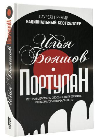 Бояшов И.В. - Портулан обложка книги