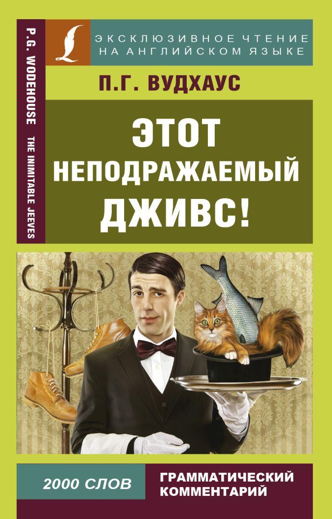 П. Г. Вудхаус - Этот неподражаемый Дживс! обложка книги