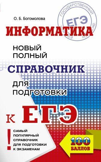 Богомолова О.Б. - ЕГЭ. Информатика. Новый полный справочник для подготовки к ЕГЭ обложка книги
