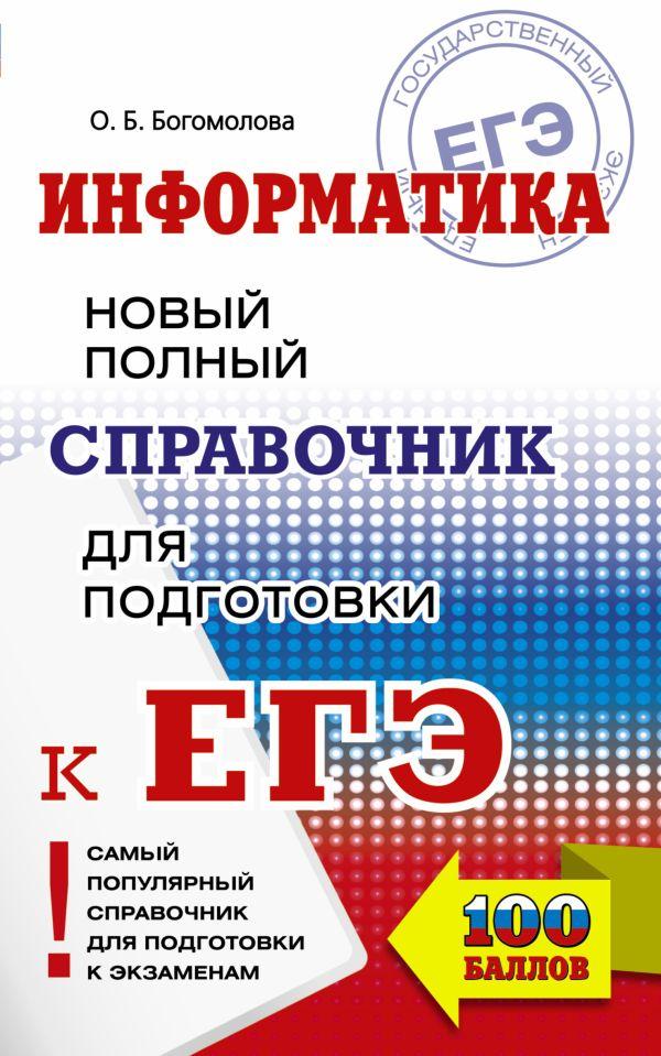 Богомолова Ольга Борисовна ЕГЭ. Информатика. Новый полный справочник для подготовки к ЕГЭ