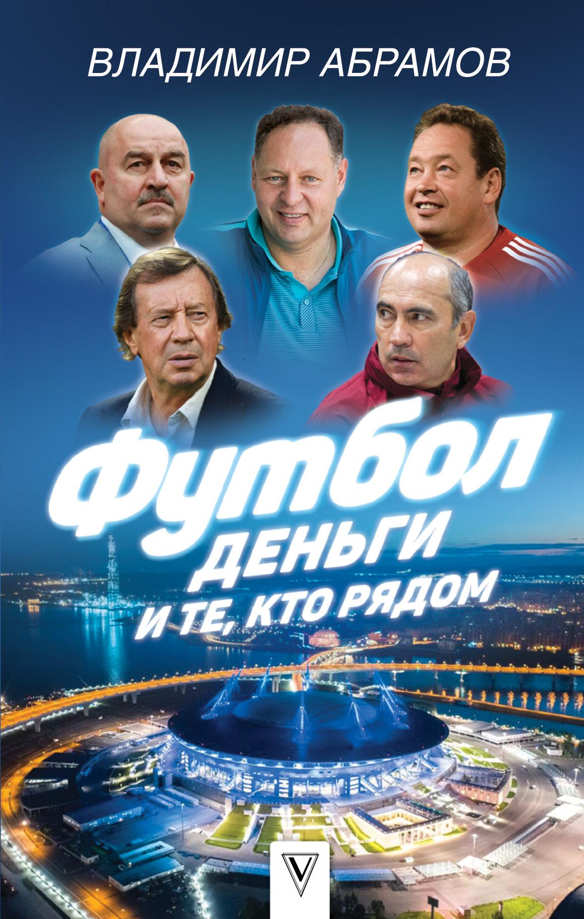 Абрамов В.Н. Футбол, деньги и те, кто рядом