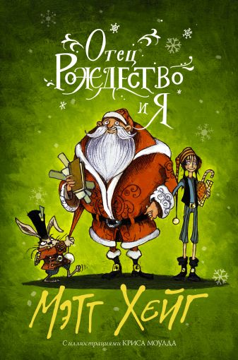 Мэтт Хейг - Отец Рождество и Я обложка книги