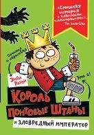 Райли Э. - Король Понтовые Штаны и Зловредный император' обложка книги