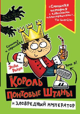 Энди Райли - Король Понтовые Штаны и Зловредный император обложка книги