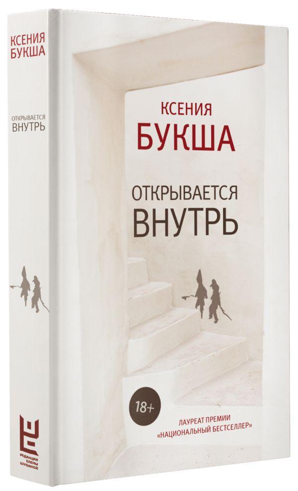 Ксения Букша Открывается внутрь