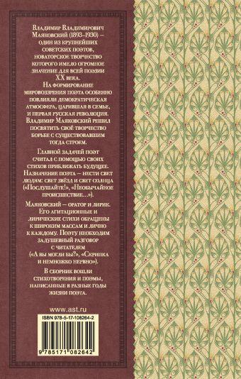 Стихотворения и поэмы Маяковский В.В.