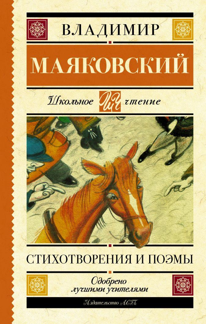 Маяковский В.В. - Стихотворения и поэмы обложка книги