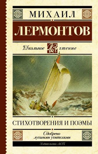 Лермонтов М.Ю. - Стихотворения и поэмы обложка книги