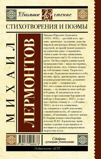 Стихотворения и поэмы Лермонтов М.Ю.