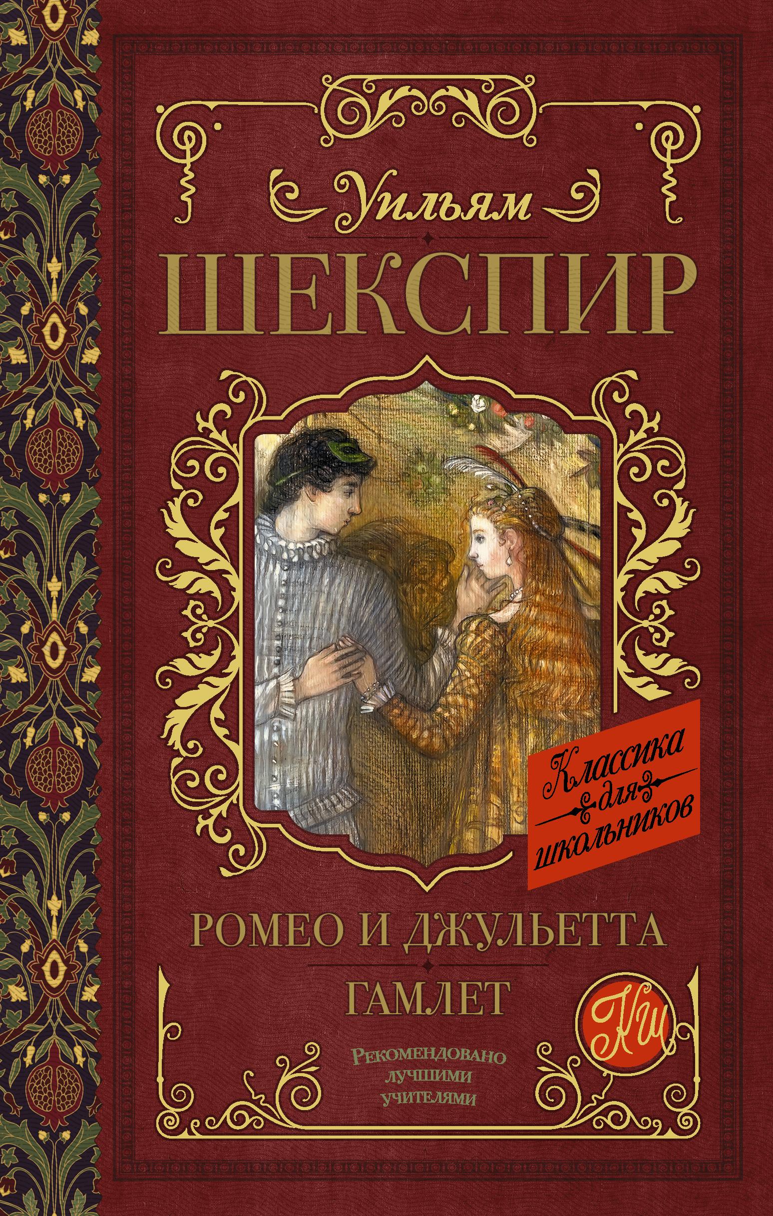 У. Шекспир Ромео и Джульетта. Гамлет