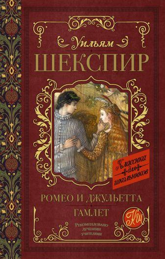У. Шекспир - Ромео и Джульетта. Гамлет обложка книги
