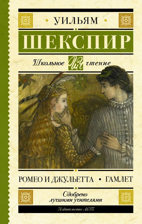 Шекспир Уильям Ромео и Джульетта. Гамлет шекспир уильям ромео и джульетта трагедии