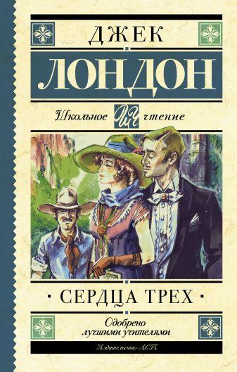 Лондон Д. - Сердца трех обложка книги