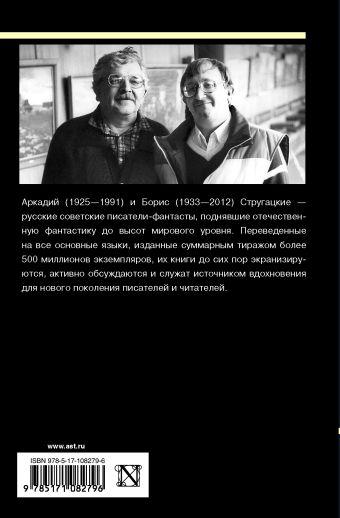 Собрание сочинений 1955-1959 Аркадий Стругацкий, Борис Стругацкий