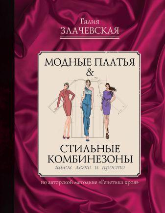 Галия Злачевская - Модные платья & стильные комбинезоны: шьем легко и просто обложка книги