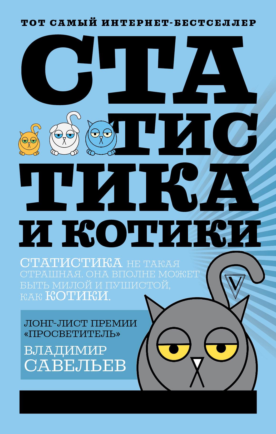Статистика и котики ( Савельев Владимир  )