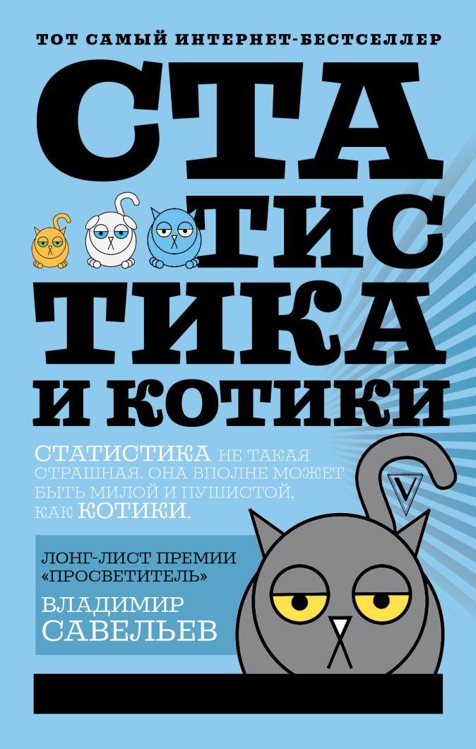 Владимир Савельев - Статистика и котики обложка книги