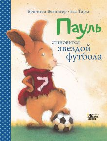 Большая книга историй маленьких друзей