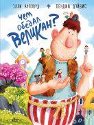 Элли Вуллард - Чем обедал великан?' обложка книги