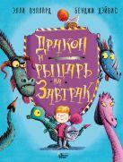 Элли Вуллард - Дракон и рыцарь на завтрак' обложка книги