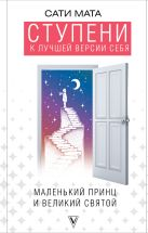 Сати Мата - Ступени к лучшей версии себя' обложка книги