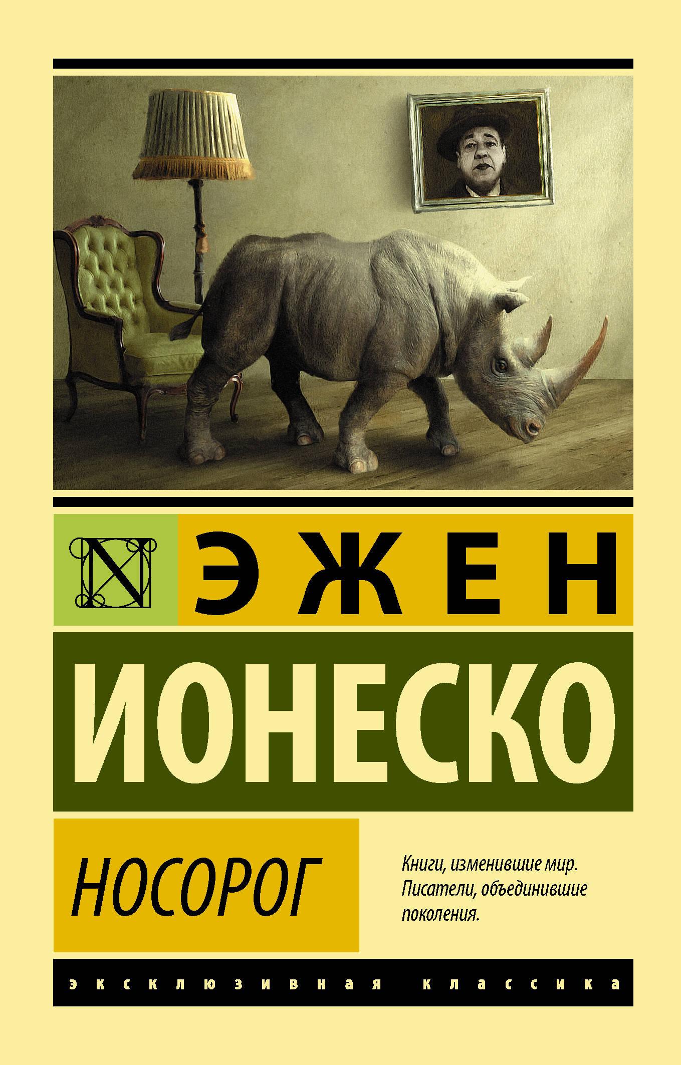 цена на Эжен Ионеско Носорог
