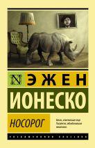 Эжен Ионеско - Носорог' обложка книги