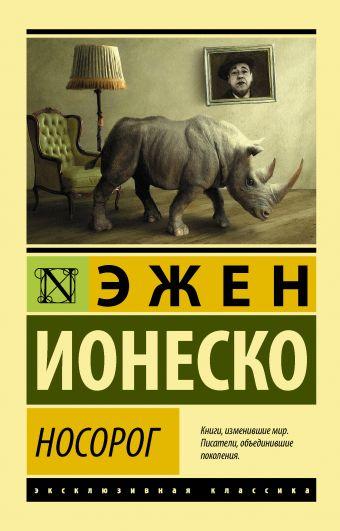 Носорог Эжен Ионеско