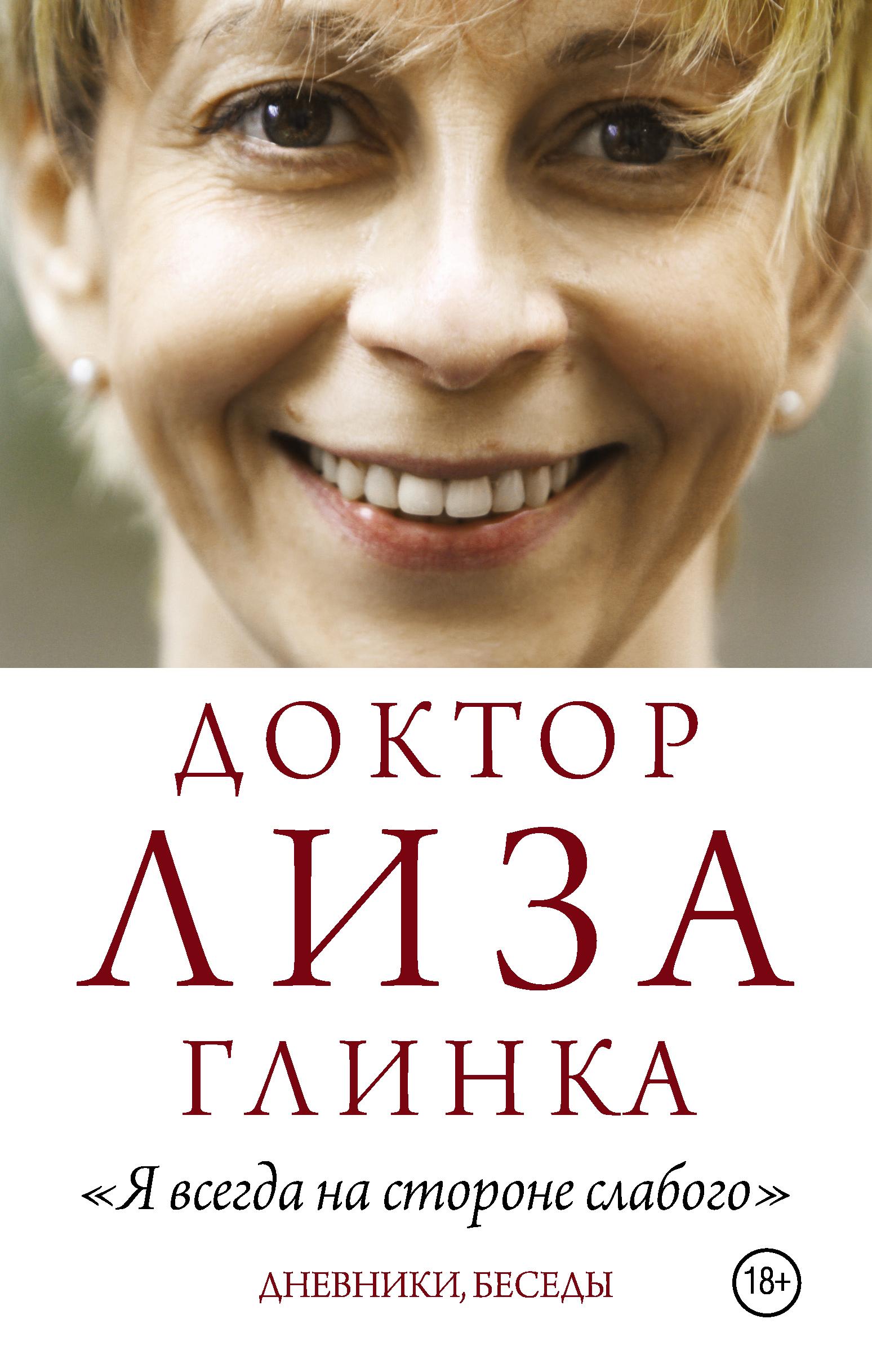 """Доктор Лиза Глинка: """"Я всегда на стороне слабого"""" . Дневники, беседы"""