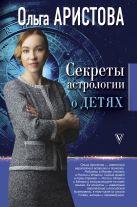 Аристова О. - Секреты астрологии о детях' обложка книги