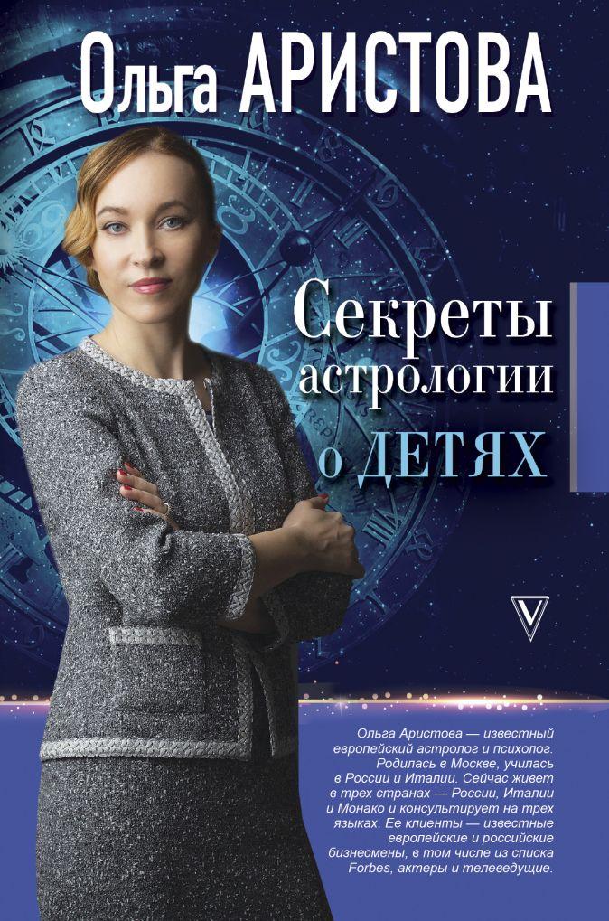 Аристова О. - Секреты астрологии о детях обложка книги
