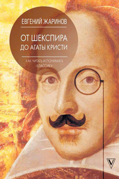 Как читать и понимать классику. От Шекспира до Агаты Кристи. - фото 1