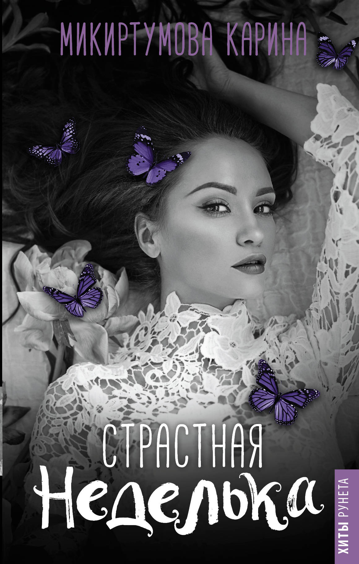 Микиртумова К. Страстная неделька цены онлайн